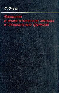 Введение в асимптотические методы и специальные функции