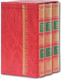 Книга Великие мысли великих людей. Антология афоризма. В 3 томах