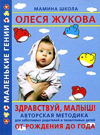 Здравствуй, малыш! От рождения до года ( 5-17-030232-0 )