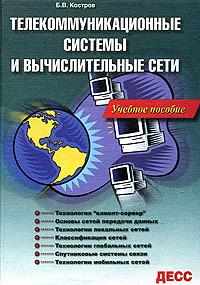 Телекоммуникационные системы и вычислительные сети. Учебное пособие