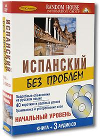 Испанский без проблем. Начальный уровень (книга + 3 CD) ( 5-94619-115-2 )
