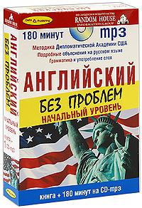 Английский без проблем (+ CD-ROM)