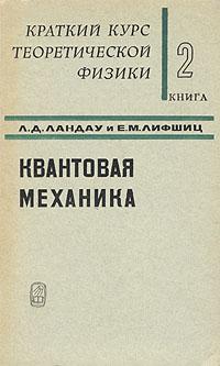 Краткий курс теоретической физики. В двух томах. Том 2. Квантовая механика