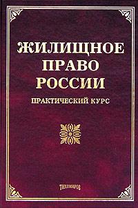 Жилищное право России. Практический курс