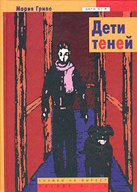 Книга Дети теней