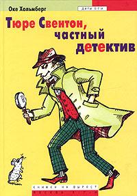 Книга Тюре Свентон, частный детектив
