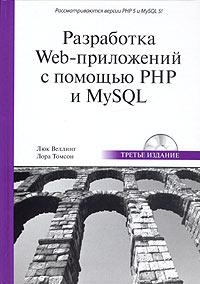 Книга Разработка Web-приложений с помощью PHP и MySQL