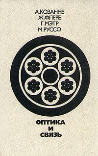 Оптика и связь