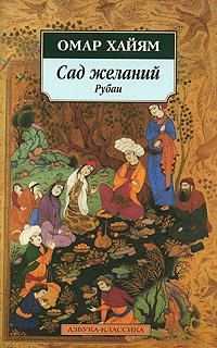 Книга Сад желаний