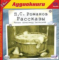 П. С. Романов. Рассказы (аудиокнига MP3 + CD)