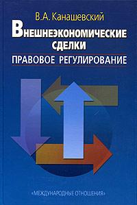Правовое регулирование внешнеэкономических сделок