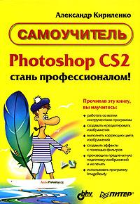 Photoshop CS2 - стань профессионалом! Самоучитель