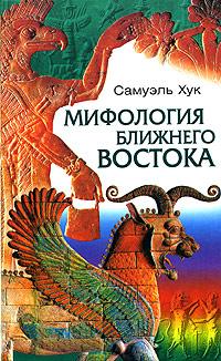 Книга Мифология Ближнего Востока