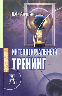 Интеллектуальный тренинг12296407Стремительно ускоряет бег время, растут объемы накопленных человечеством знаний. Как не утонуть в потоке информации, как достичь целей, которые мы ставим перед собой, как правильно выбрать средства для достижения этих целей? Развитие собственного интеллекта - необходимо, возможно, доступно! Автор предлагает заинтересованному читателю инновационные методики развития когнитивных способностей, целый ряд специальных упражнений для тренировки внимания, памяти, навыков динамического чтения и логики рационального мышления. Книга заинтересует всех, кто хочет овладеть умением учиться с максимальной эффективностью.