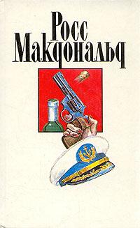 Росс Макдональд. Собрание сочинений в десяти томах. Том 8