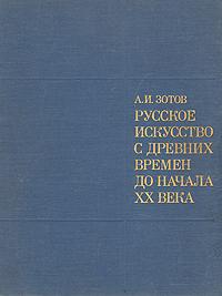 Русское искусство с древних времен до начала XX века
