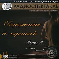 Обнаженная со скрипкой (аудиокнига MP3)