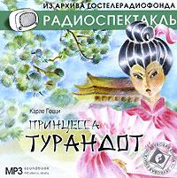 Принцесса Турандот (аудиокнига MP3)