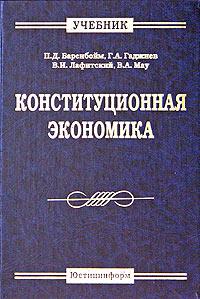 Купить Конституционная экономика. Учебник, П. Д. Баренбойм, Г. А. Гаджиев, В. И. Лафитский, В. А. Мау