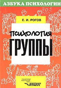 Психология группы ( 978-5-691-01415-4 )