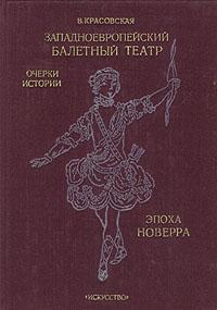Западноевропейский балетный театр. Очерки истории. Эпоха Новерра