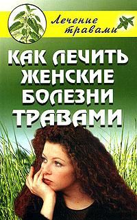 Как лечить женские болезни травами