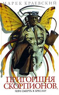 Пригоршня скорпионов, или Смерть в Бреслау