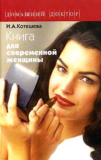 Книга для современной женщины