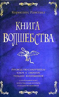 Книга волшебства, Корнелиус Рамстакл (ozon.ru)