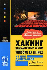 Хакинг операционных систем Microsoft Windows XP и Linux не для дилетантов