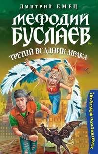 Книга Мефодий Буслаев. Третий всадник мрака