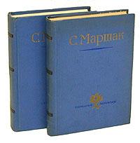 Самуил Маршак. Стихи, сказки, переводы (комплект из 2 книг)