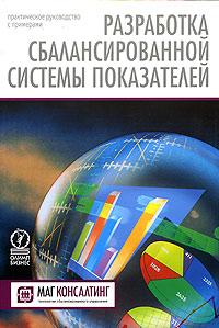 Книга Разработка сбалансированной системы показателей. Практическое руководство с примерами