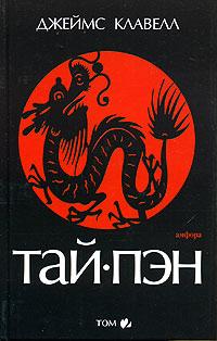 Тай-Пэн. В 3 томах. Том 2. Джеймс Клавелл