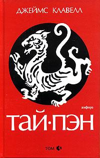 Тай-Пэн. В 3 томах. Том 3. Джеймс Клавелл