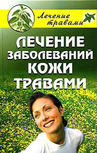 Лечение заболеваний кожи травами ( 5-7905-3712-X )