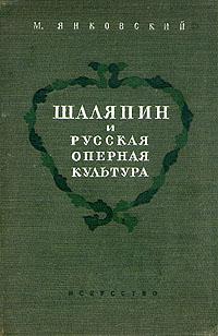 Шаляпин и русская оперная культура