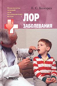 Лор заболевания. Учебное пособие для студентов высших медицинских учебных заведений ( 5-305-00135-8 )