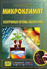 Микроклимат. Электронные системы обеспечения ( 5-93037-136-9 )