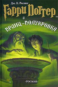 Книга Гарри Поттер и Принц-полукровка