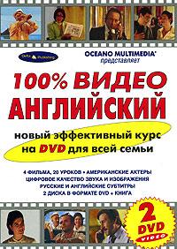 100% ����� ���������� (����� + 2 DVD)