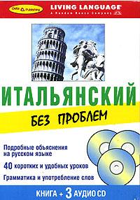 Итальянский без проблем. Начальный уровень (книга + 3 CD) ( 5-94619-114-4 )