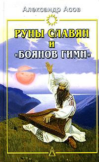 "Руны славян и ""Боянов гимн"". Александр Асов"