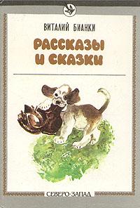 Виталий Бианки. Рассказы и сказки. Виталий Бианки