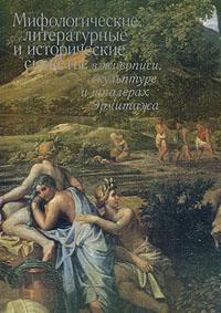 Мифологические, литературные и исторические сюжеты в живописи, скульптуре и шпалерах Эрмитажа