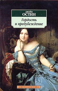Гордость и предубеждение. Джейн Остин
