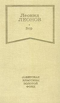 Книга Вор