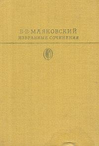 В. В. Маяковский. Избранные сочинения. В двух томах. Том 1