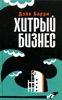 Книга Хитрый бизнес
