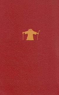 Замок Брасс. В двух томах. Том 1